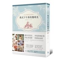 现货 台湾原版 英式下午茶的慢�r光:�S多利��式的�t茶美�W