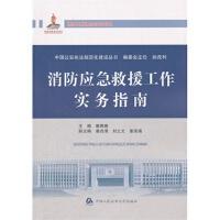 预售【R5】消防应急救援工作实务指南 康青春 中国人民公安大学出版社 9787565306198
