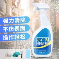 小广告清洁剂外墙牛皮癣瓷砖金属不干胶透明胶粘渍标签清洗剂