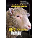遗传的奥秘---国家地理探索 辛普森,唐子健 天天出版社有限责任公司 9787501603671