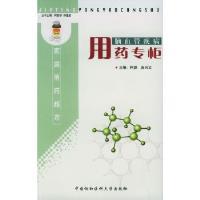 脑血管疾病用药专柜 柯源,皮兴文 中国协和医科出版社 9787810721462