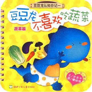豆豆龙不喜欢吃蔬菜(蔬菜篇)――豆豆龙认知日记一