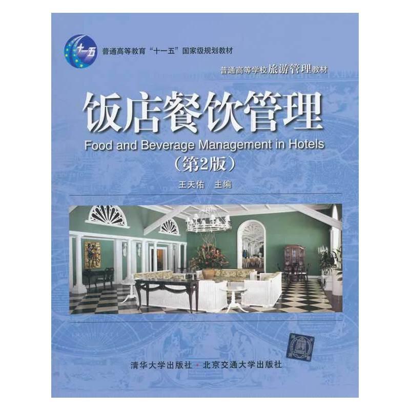 饭店餐饮管理(第2版)(普通高等学校旅游管理教材)