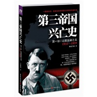 第三帝国兴亡史:1933-1939:部:以爱国者之名 修武兴国 9787229083892