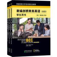 新编剑桥商务英语 高级 第三版修订版 学生用书+教师用书+练习册 高级剑桥商务英语考试用书 BEC高级教材 全套3本