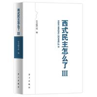 【正版二手书9成新左右】西式民主怎么了(Ⅲ 本书编写组 学习出版社