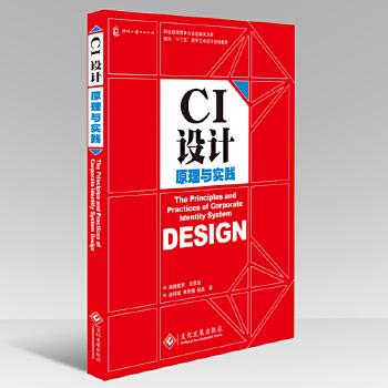 色彩设计原理与实践 平面设计教程书籍 色彩设计原理知识 经典案例解析丰富实践 完整工作流程 培养实际项目设计思想与理念