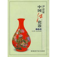 【正版二手书9成新左右】中国红瓷器(艺术篇 汪太理,文是也 湖南科技出版社