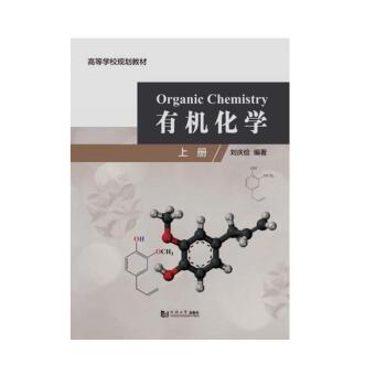 全新正版 有机化学(上册) 刘庆俭 同济大学出版社 9787560881614缘为书来图书专营店 正版图书