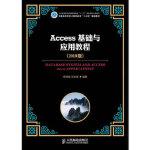 "Access基础与应用教程(2010版)(工业和信息化普通高等教育""十二五""规划教材立项项目) 陈薇薇,巫张英 人民邮"