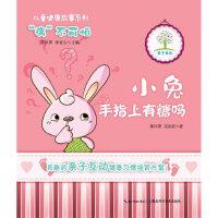 当天发货正版 小兔手指上有糖吗――儿童健康故事系列 郭汉萍,艾洪武 湖北科学技术出版社 9787535257178中图