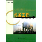 设备工程 叶万水,叶万水,上海设备管理协会 华东理工大学出版社 9787562817598