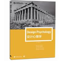 """中国高等院校""""十二五""""环境设计精品课程规划教材-设计心理学"""