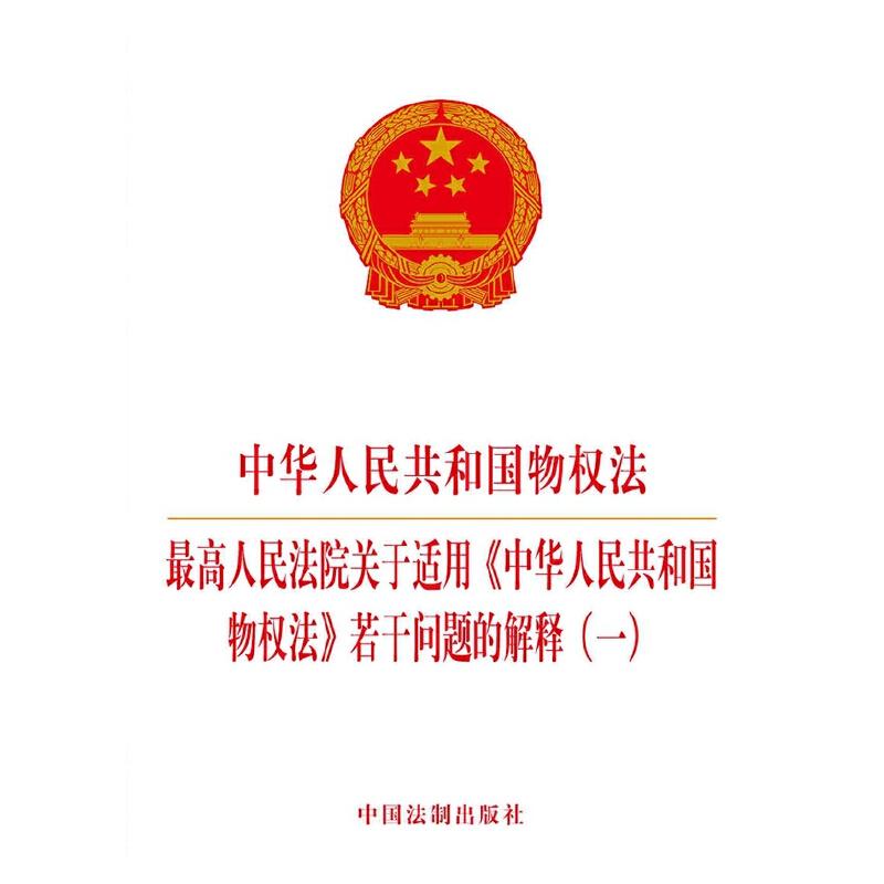 中华人民共和国物权法   最高人民法院关于适用《中华人民共和国物权法》若干问题的解释(一) 物权法司法解释对不动产物权与登记、按份共有人优先购买权、善意取得等问题作出了相应规定,将于2016年3月1日起施行。