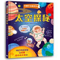 翻翻书・问题百宝箱系列・太空探秘