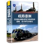 歧路徘徊:美国机动洲际弹道导弹系统的战略、技术和发展秘史(货号:A4) 史蒂文.A.波默罗伊 978752100121