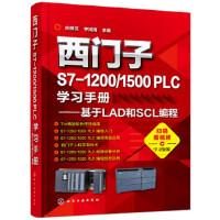 西门子S7-1200/1500 PLC学习手册――基于LAD和SCL编程 向晓汉,李润海 化学工业出版社 978712