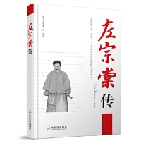 正版包票 左宗棠传 贝尔斯 哈尔滨出版社 9787548420118文轩图书