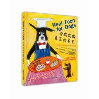 给狗狗做真正的美食 (美)雅顿・摩尔 中华工商联合出版社 9787515812182