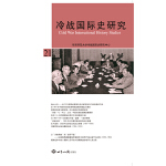 冷战国际史研究21