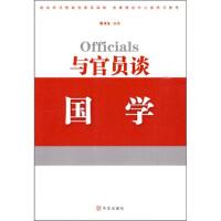 【正版二手书9成新左右】与官员谈国学 侯书生 华文出版社