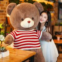 泰迪熊公仔2米熊猫可爱睡觉抱抱熊布娃娃毛绒玩具情人节礼物女孩 深棕红白条纹-柔软款 直角量2.2米,全长量2米送小熊【