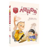 王巨成校园小说系列:八哥是神鸟