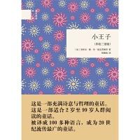 小王子(彩绘三语版)(精)/国民阅读经典