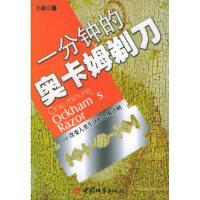 一分钟的奥卡姆剃 王鑫 中国城市出版社 9787507416800