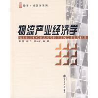 物流产业经济学,田青,郑力,缪立新著,南京大学出版社,