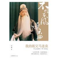 不信东风唤不回:我的祖父马连良