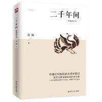 二千年间 一本书读懂秦朝以来中国两千年历史