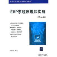 【正版二手书9成新左右】ERP系统原理和实施(第三版( 闪四清著 清华大学出版社