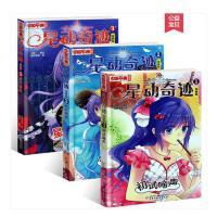 星动奇迹漫画版1+2+3全套3册 中国卡通漫画书 6-7-8-9-10-11-12岁少儿故事连环画图书 儿童文学动漫小
