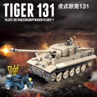 兼容乐高积木男孩子拼装军事坦克系列世界二战德军虎式模型德兵履带式