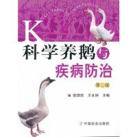 科学养鹅与疾病防治(第二版),陈国宏王永坤,中国农业出版社,9787109157019
