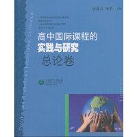 高中国际课程的实践与研究 总论卷