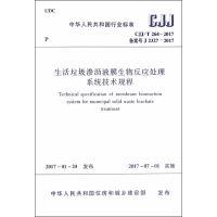 CJJ/T 264-2017 生活垃圾渗沥液膜生物反应处理系统技术规程