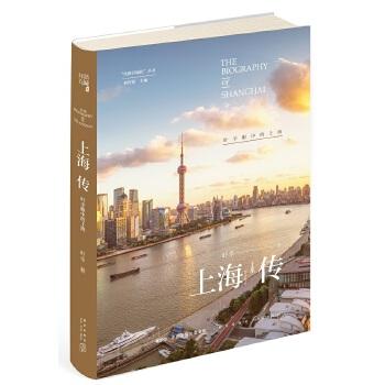 上海传:叶辛眼中的上海(pdf+txt+epub+azw3+mobi电子书在线阅读下载)