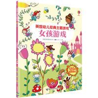 英国幼儿经典主题游戏书・女孩游戏