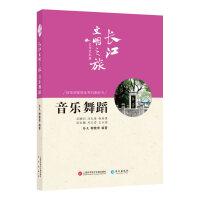 长江文明之旅-文学艺术:音乐舞蹈