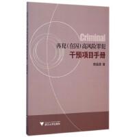 再犯高风险罪犯干预项目手册