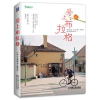 【XSM】爱上布拉格 (韩)全善明,梁薇 机械工业出版社9787111517283