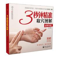 3秒钟精准取解(全新升级版 全彩) 汉竹 电子工业出版社 9787121195495
