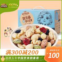 【三只松鼠_益生菌每日坚果750g】量贩混合干果礼盒礼品