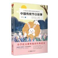 中国传统节日故事 小学语文课外读物 (收录专家解读节日和习俗,包含春节、元宵节、清明节、等所有重大节日)