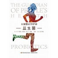 益生菌――大健康的守护神