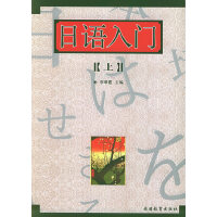 日语入门(上)(附CD-ROM光盘一张)