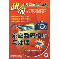CBS-超级容易学--家庭数码相片与处理含1CD:超级容易学电脑 机械工业出版社 9787111219583