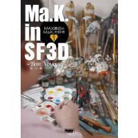 现货 日版 模型制作 Ma.K. in SF3D